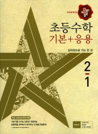 초등 수학 2-1 기본+응용(2017)
