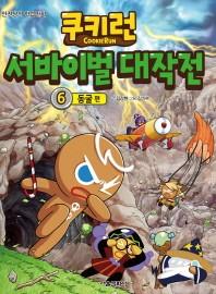 쿠키런 서바이벌 대작전. 6: 동굴 편(쿠키런 안전 상식 시리즈)