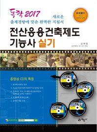 전산응용건축제도기능사 실기(2017)(독학)(CD4장포함)