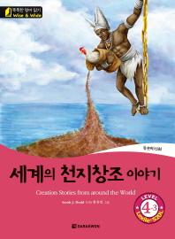 세계의 천지창조 이야기(Creation Stories from around the World) Level 4-3(CD1장포함)(똑똑한 영어 읽기