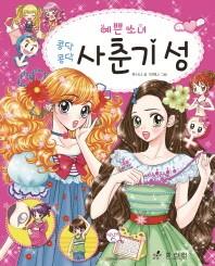 예쁜 소녀 사춘기 성(예쁜 소녀 시리즈 5)