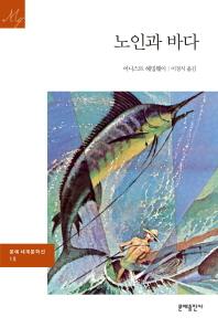 노인과 바다(문예세계문학선 18)