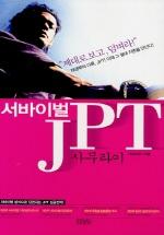 서바이벌 JPT 사무라이