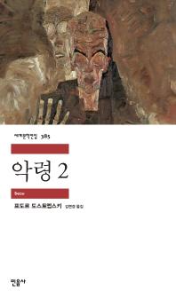 악령. 2(세계문학전집 385)(반양장)