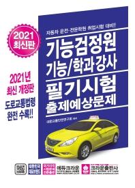 기능검정원 기능/학과강사 필기시험 출제예상문제(2021)(개정판 12판)