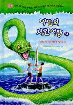 마법의 시간여행. 31: 전설의 바다뱀과 빛의 검