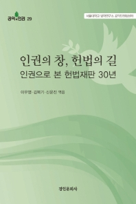 인권의창,헌법의길 인권으로 본 헌법재판 30년(공익과 인권 29)