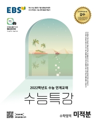 고등 수학영역 미적분(2021)(2022 수능대비)(EBS 수능특강)