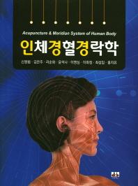 인체경혈경락학