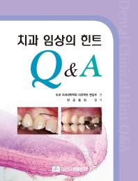 치과 임상의 힌트 Q&A
