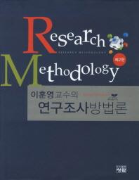 연구조사방법론(이훈영교수의)(2판)(양장본 HardCover)