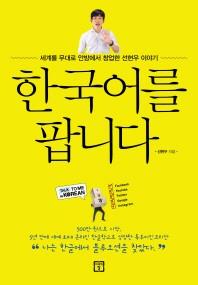 한국어를 팝니다