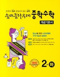 중학 수학 2-하 개념기본서(2019)(숨마쿰라우데)