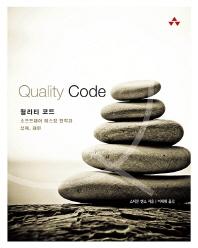 퀄리티 코드(에이콘 소프트웨어 테스팅 시리즈)