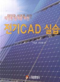 전기 CAD 실습(태양광 설계를 위한)