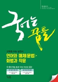 고등 언어와 매체(문법) 화법과 작문(2020)