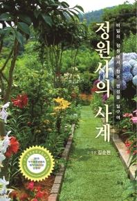 정원사의 사계