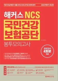 NCS 국민건강보험공단 봉투모의고사 4회분(해커스)
