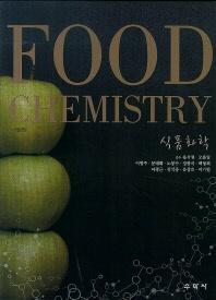 식품화학(개정판 3판)