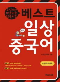 베스트 일상중국어(즉석에서 바로바로 활용하는)(CD1장포함)