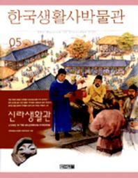 한국생활사박물관 5(신라생활관)