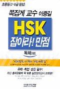HSK 잡아라 만점 독해파트