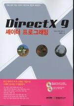 DIRECTX 9 셰이더 프로그래밍 (CD-ROM 포함)