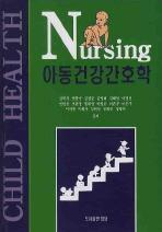 아동건강간호학