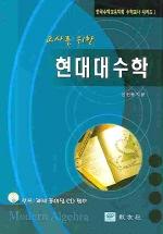 현대대수학(CD포함)(교사를 위한)