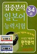 집중분석 일본어 능력시험 3.4급(Tape 2개 포함)