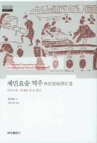제민요술 역주. 3(가축사육 유제품및술제조)(한국연구재단 학술명저번역총서: 동양편 584)(양장본 HardCove