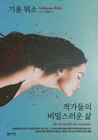 작가들의 비밀스러운 삶 / 기욤 뮈소