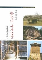 한국의 세계유산(유네스코 지정)(국립제주박물관 문화총서 4)