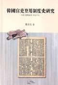 한국관리등용제도사연구