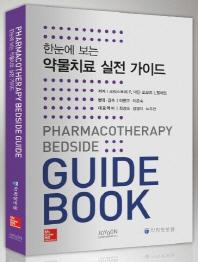 약물치료 실전 가이드(한눈에 보는)