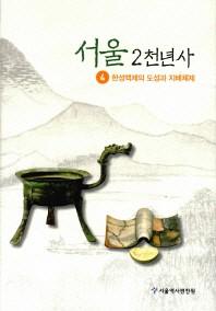 서울2천년사 4호: 한성백제의 도성과 지배체제