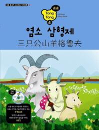 염소 삼형제(CD1장포함)(통통 중국어 스토리북 시리즈 4)