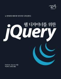 jQuery(웹 디자이너를 위한)