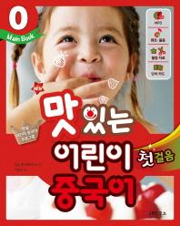 맛있는 어린이 중국어. 0: 첫걸음(Main Book)(New)(CD1장포함)