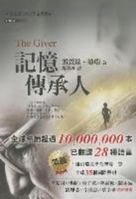 [해외]The Giver (Paperback)