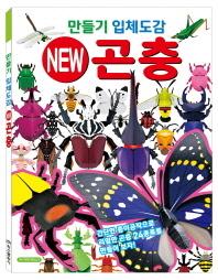 만들기 입체도감 New 곤충