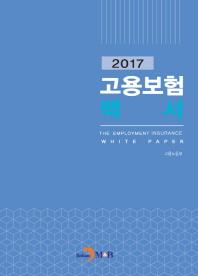 고용보험백서(2017)