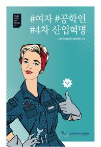 #여자 #공학인 #4차 산업혁명(세상을 바꾸는 여성엔지니어 12)