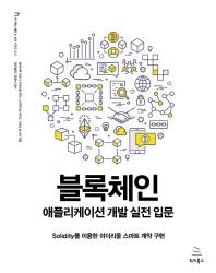 블록체인 애플리케이션 개발 실전 입문(위키북스 해킹 & 보안 시리즈 11)