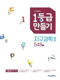 고등 지구과학2 548제(2020)(1등급 만들기)