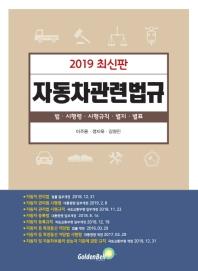 자동차관련법규(2019)(6판)