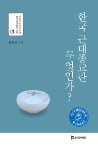 한국 근대종교란 무엇인가?(한국 근대종교 총서 1)