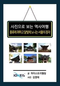 [사진으로 보는 역사여행] 풍류에 취하고 달빛에 노니는 서울의 정자