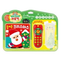 베이비리모컨 즐거운 크리스마스 사운드북