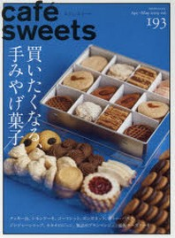 CAFE-SWEETS 193